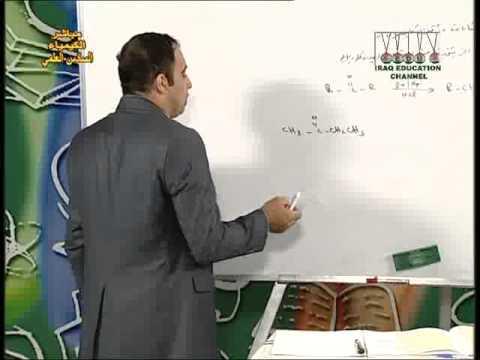 19 كيمياء سادس علمي-المدرس الموّجه-الفصل السابع-الكيمياء العضوية-الالديهايدات والكيتونات-ج4