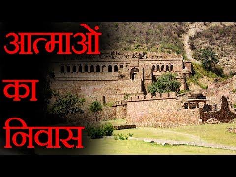 दम है तो देख लो - भारत के सबसे भूतिया जगह | India's Most Fascinating and Enigmatic Places