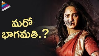 Anushka New Movie Details Revealed? | Madhavan | Latest Telugu Movie Updates | Telugu FilmNagar