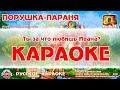 Караоке Порушка Параня Русская Народная Детская Песня mp3