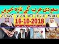 16-10-2018 Saudi News - Saudi Arabia Latest News Today - Urdu Hindi News Today - MJH Studio