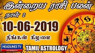 10:06: 2019 இன்றைய ராசி பலன் Indraya rasi palan Tamil10th june