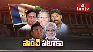 YCP MPs Resignations Approved | Competition Politics for AP Special Status | hmtv