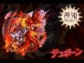 神姫PROJECT/ Kamihime Project OST - Typhon/ テュポーン Theme (Extended)