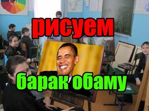 Юный художник - рисуем Барак Обаму №1