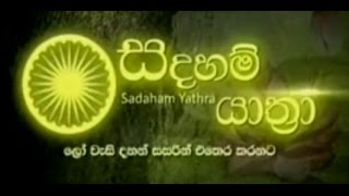 Sadaham Yathara   20th June 2015