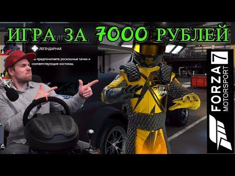 ГОНКИ ЗА 7000 РУБ - FORZA MOTORSPORT 7 ULTIMATE EDITION - САМЫЕ СТИЛЬНЫЕ ГОНКИ