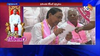 కేసీఆర్ తో పాటు మరో ఐదుగుగురి ప్రమాణస్వీకారం | KCR to Swear in as CM in Telangana
