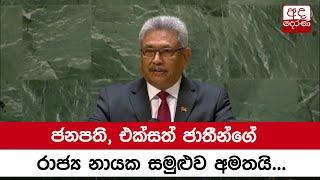 President Gotabaya Rajapaksa's address of UN General Assembly 2021