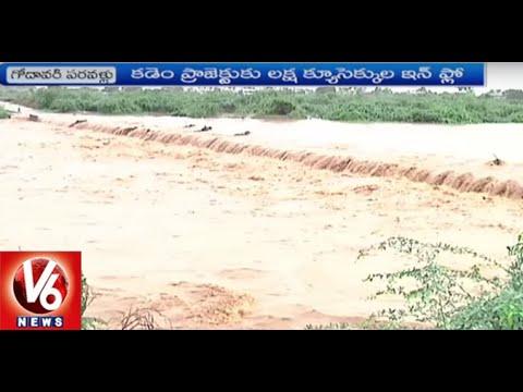 Godavari River in Spate Due to Heavy Rains | V6 News