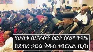 Ethiopian Orthodox Tewahedo Church Reconciliation Conference