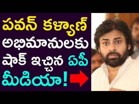 Shock To Pawan Kalyan Fans By AP Media