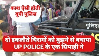 UP POLICE का साहसिक कदम:Azamgarhमें डायल100केसिपाही ने दो परिवारों के इकलौते चिराग को बुझने से बचाया
