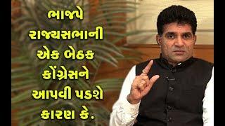 #BJP એ રાજ્યસભાની એક બેઠક #Congress ને આપવી પડશે કારણ કે. | Analysis with Isudan Gadhvi | Vtv