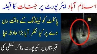 ISB Airport per Jinnat ka Qabza   Paranormal Activity at New Islamabad Airport   Limelight Studio
