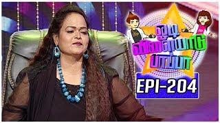 Odi Vilayadu Pappa - 5   Epi 204    Best Choreographers - Yuvaraj and Suresh 11/07/2017 Kalaignar TV