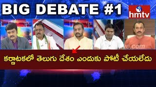 కేసిఆర్ ఫెడరల్ ఫ్రంట్ పిలుపు ఫలిస్తోందా? | Big Debate On New Era In Coalition #1 | hmtv