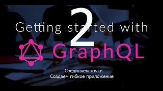 Изучаем GraphQL 2 - graphql mutation, graphql directives, graphql fragments, params