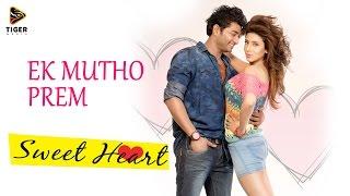 Ek Mutho Prem - Hridoy Khan & Porshi | SWEETHEART | Audio & Lyrics | Bidya Sinha Saha Mim | Bappy