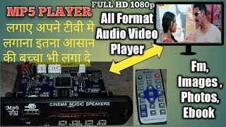 Mp5 player kit banaye  Full HD 1080p All format Au