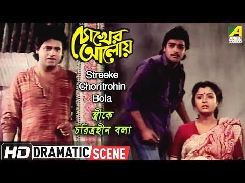 Streeke Choritrohin Bola | Dramatic Scene | Tapas Paul | Prosenjit | Debashree Roy