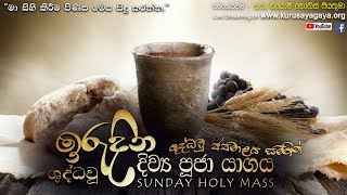 Sunday Holy Mass - 16/05/2021