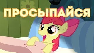 [PMV 60FPS Full-HD] Просыпайся