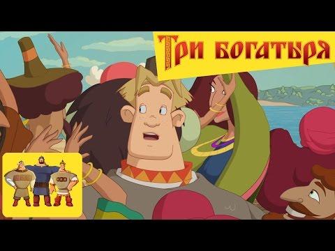 ТРИ БОГАТЫРЯ Ход конем - Сапоги. Мультики 2015