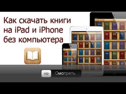 Как скачать книги на айфон через itunes - e3