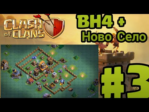 Clash of Clans BG #3 -  Builder Hall 4 +Нова база [ Bad Luck ]