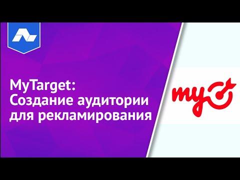 MyTarget: Создание аудитории для рекламирования  [Академия Лидогенерации]