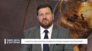 Один день в истории: Сражение под Прохоровкой