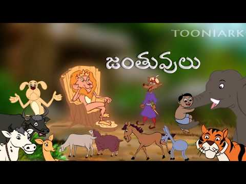 Telugu Learning's | Balasiksha | Janthuvulu| By Tooniarks video