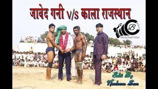 Javed Gani V/s Kala pahlbaan rajsthan Best Kusti In Myau