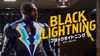 ブラックライトニング シーズン1 第8話