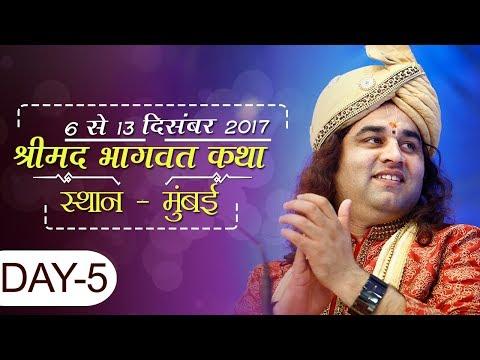 Shrimad Bhagwat Katha    Day - 5    MUMBAI    6-13 December 2017 thumbnail