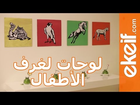 #كيف نصنع لوحات لغرف الأطفال؟