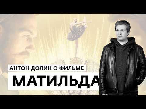Антон Долин о фильмах «Матильда». «Снеговик»