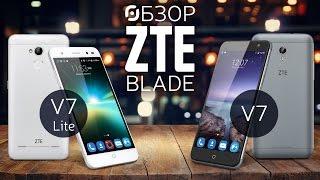Обзор смартфонов  ZTE Blade V7 и ZTE Blade V7 Lite