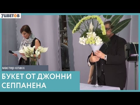 7ЦВЕТОВ мастер-класс по флористике Джонни Сеппанена