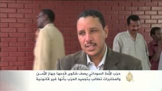 حزب الأمة السوداني: طلب تجميد الحزب غير قانوني