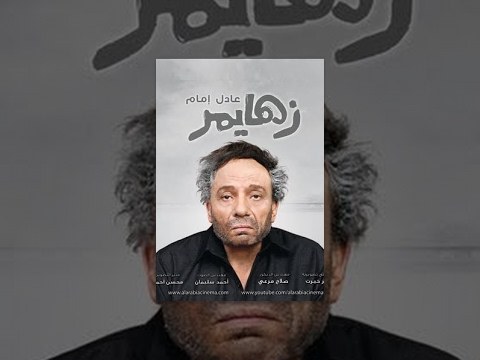 """Zahaymer"" Full Movie - فيلم "" زهايمر "" كامل"