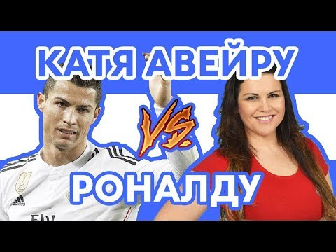 РОНАЛДУ vs сестра РОНАЛДУ - Рэп о футболе