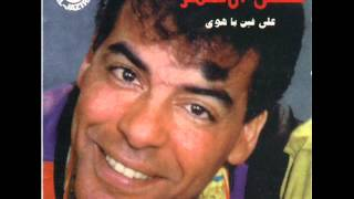 على فين ياهوى - حسن الاسمر