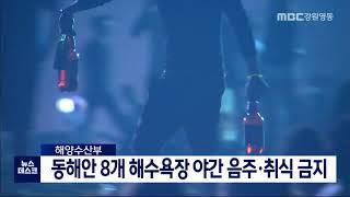 투/동해안 8개 해수욕장 야간 음주·취식 금지