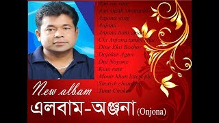 Onjona Monir Khan Full Audio Album Songs