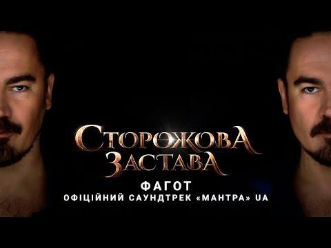 Сторожова Застава | Фагот | Офіційний саундтрек «МАНТРА» | UA