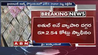 Hyderabad Police busted money laundering Gang, 2.54 crore seized