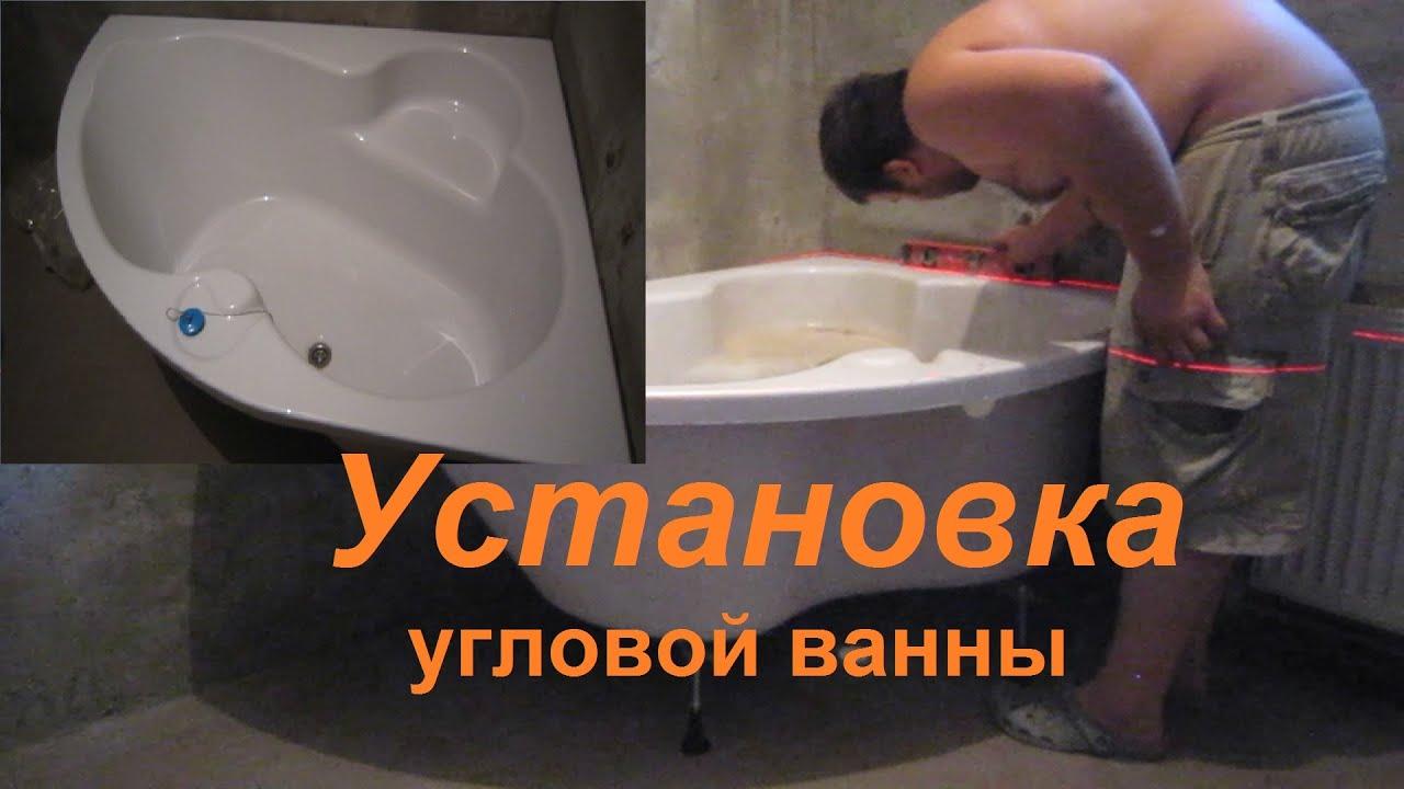 Монтаж угловой ванной своими руками