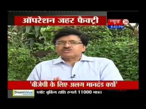 Operation Zehar Factory; Dr. Ravi Malik Joint Secretory Indian Medical Association